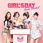걸스데이 - Girl's day world